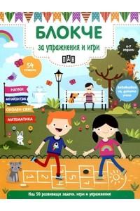 Блокче за упражнения и игри 6-7 години: Науки, английски език, околен свят, математика