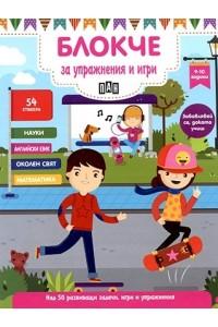 Блокче за упражнения и игри 9-10 години: Науки, английски език, околен свят, математика