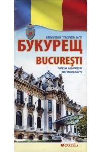 Букурещ. Илюстрована туристичека карта