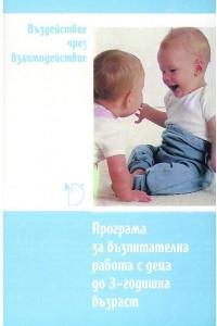 Въздействие чрез взаимодействие: Програма за възпитателна работа с деца до 3-годишна възраст