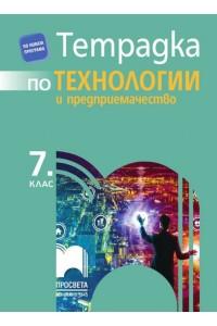 Тетрадка по технологии и предприемачество за 7. клас