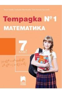 Тетрадка № 1 по математика за 7. клас