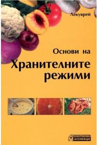 Основи на хранителните режими