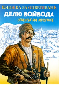 Делю Войвода. Стражът на Родопите - книжка за оцветяване
