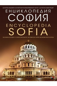 Енциклопедия София. Encyclopedia Sofia