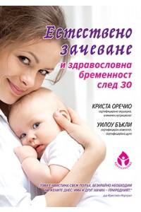 Естествено зачеване и здравословна бременност след 30