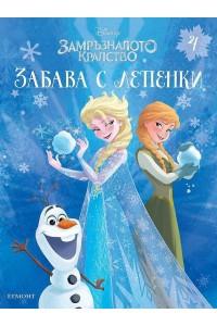 Замръзналото кралство: Забава с лепенки 4