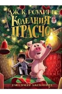 Коледния Прасчо