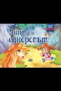 Анита и еднорогът - панорамна книжка