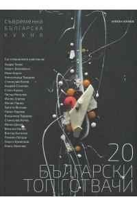 20 български топ готвачи
