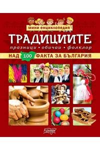 Мини енциклопедия ТРАДИЦИИТЕ Над 100 факта за България