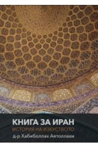Книга за Иран