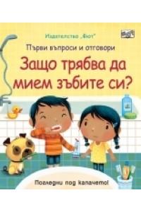 Първи въпроси и отговори: Защо трябва да мием зъбите си?
