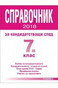 Справочник за кандидатстващи след 7. клас, 2018 г. (за гр. София)