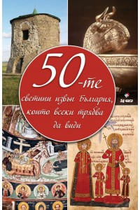 50-те светини извън България, които всеки трябва да види - мека корица