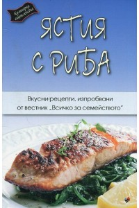 Ястия с риба - кулинарна енциклопедия