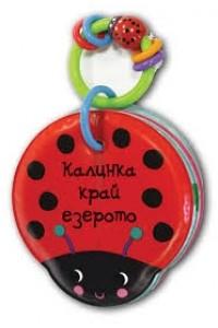 Калинка край езерото - книга за баня с дрънкалка