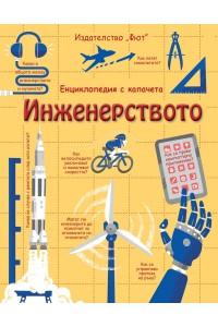 Инженерството (Енциклопедия с капачета)