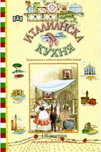 Италианска кухня. Традиционни и лесни за приготвяне ястия