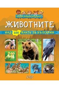 Мини енциклопедия ЖИВОТНИТЕ Над 100 факта за България