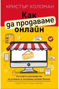 Как да продаваме онлайн
