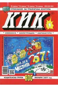 """Списание """"К.И.К."""" – комикси, илюстрации, карикатури - брой 1"""