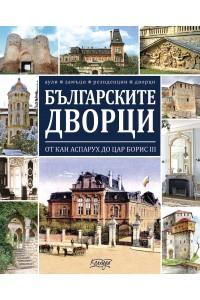 Българските дворци от кан Аспарух до цар Борис III - аули, замъци, резиденции, ловни дворци