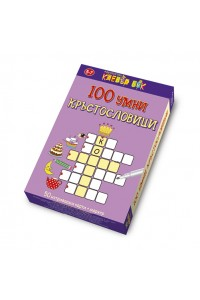 100 умни кръстословици - 50 изтриваеми карти с маркер