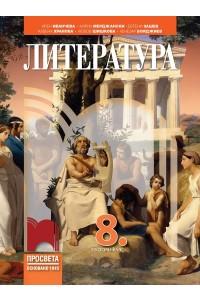 Литература за 8. клас. По учебната програма за 2017/2018 г.