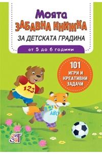 Моята забавна книжка за детската градина - от 5 до 6 години