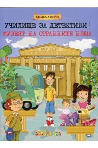 Училище за детективи 3: Музеят на странните неща -  книга с игри