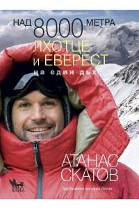 Над 8000 метра: Лхотце и Еверест на един дъх