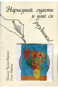 Нарисувай, оцвети и ума си раздвижи! + CD