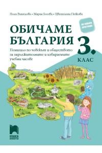 Обичаме България 3. клас. Помагало по Човекът и обществото за задължителните и избираемите учебни часове (Просвета)