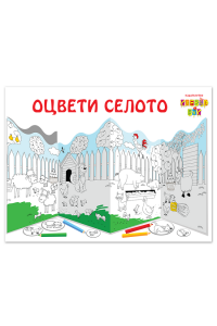 Оцвети селото - картонен макет