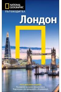 Пътеводител Лондон