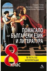 Помагало по български език и литература за 8. клас: 16 теста, интерпретации, есе. По учебната програма за 2017/2018 г.