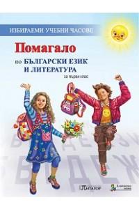 Избираеми учебни часове. Помагало по български език и литература за 1. клас По новата учебна програма от 2016 г.