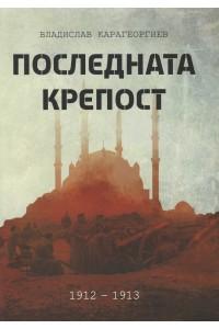 Последната крепост: Одрин 1912-1913