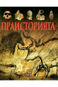 """Праисторията - поредица """"Загадките на историята"""""""