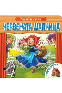 Червената шапчица (Приказка с игри с обемни фигурки)