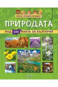 Мини енциклопедия ПРИРОДАТА Над 100 факта за България