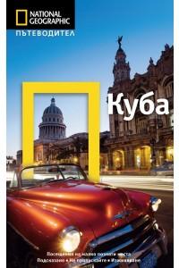 Пътеводител Куба (National Geographic)