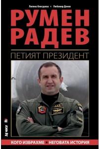 Румен Радев. Петият президент (меки корици)