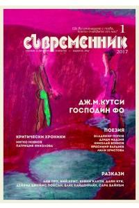 Списание Съвременник 1/ 2017
