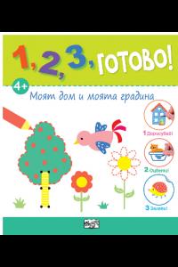 1, 2, 3, ГОТОВО! • ДОРИСУВАЙ! ОЦВЕТИ! ЗАЛЕПИ! Моят дом и моята градина