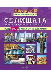 Мини енциклопедия СЕЛИЩАТА Над 100 факта за България