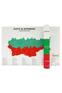 """Скреч карта за изтриване """"Разкрий България"""" със 100 обекта"""