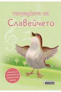 Тетрадката на Славейчето - приказка и упражнения за любознателни дечица