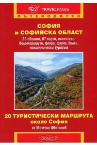 София и Софийска област. Пътеводител. 20 туристически маршрута около София